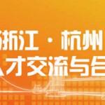 2014年·杭州国际人才交流大会