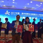 离子液体入选2018年温州市领军团队项目