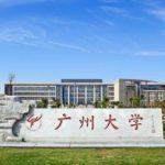 广州大学2017年国际青年学者论坛