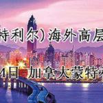 2017中国•温州(蒙特利尔)海外高层次人才洽谈会