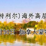 2017中国•嘉兴(蒙特利尔)海外高层次人才洽谈会
