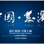 2015中国·慈溪高层次人才创业行