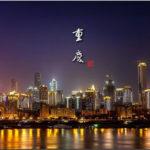 2017重庆国际人才创新创业洽谈会