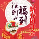 2018年蒙特利尔中国学者联谊会新春团拜会