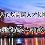 2015中国重庆(多伦多)高层人才创新创业洽谈会