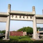 武汉大学第四届国际交叉学科论坛