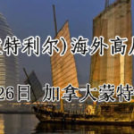 2017中国•湖州(蒙特利尔)海外高层次人才洽谈会