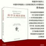 中科院院士李未教授蒙特利尔学术讲座(提供音频下载)