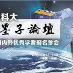"""中国科大""""墨子论坛""""诚邀海内外优秀学者"""