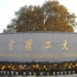 2014年南京理工大学紫金论坛